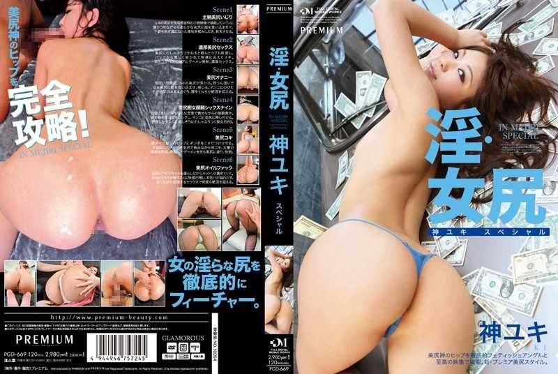PGD-669 Horny-ass Woman God Snow Special - Solowork, Digital Mosaic