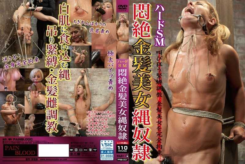 PPBB-007 Hard SM Lesbian Couples Blonde Rope Slave Vol.01 - Training, White Actress
