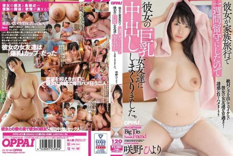 PPPD-872 She Was Out For A Week On A Family Trip, So I Rolled It Out To Her Busty Girl Friend. Hiyori Sakino