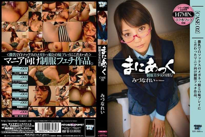 PPS-230 CASE 02 Mitsu Example Of Fornication Maniac Girl Uniform - Uniform, Sister