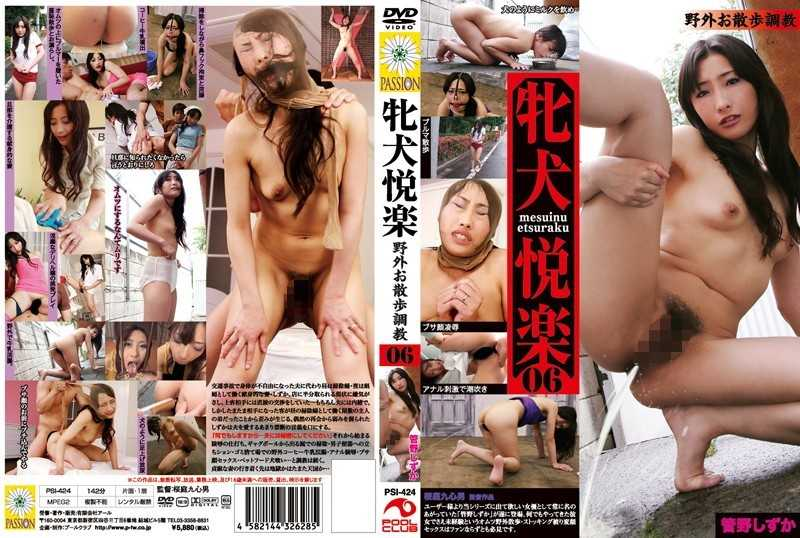 PSI-424 06 Kanno Torture quiet stroll outdoors pleasure female dog - Training, SM