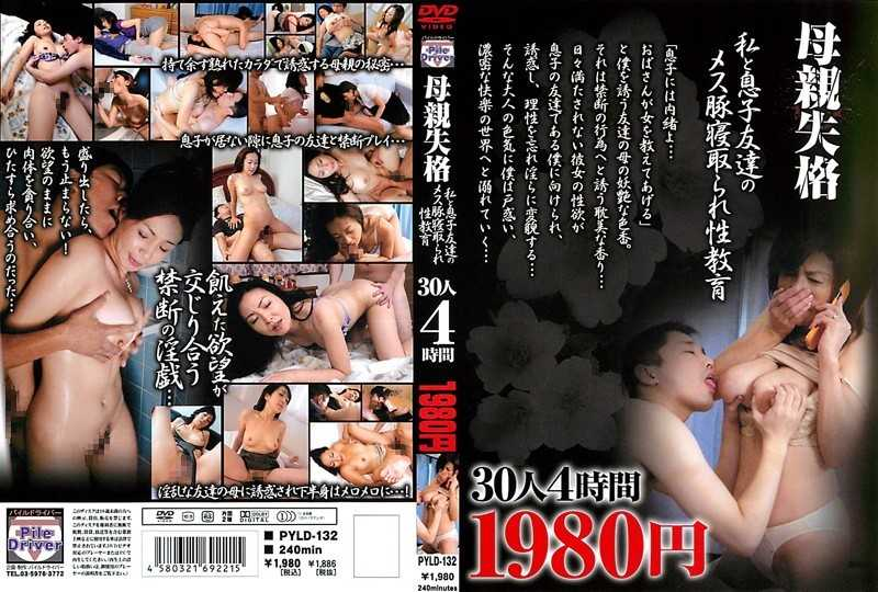 PYLD-132 4 Jikan 30 female pigs Cuckold sex education is disqualified me and my friends son mother - Mature Woman, Married Woman