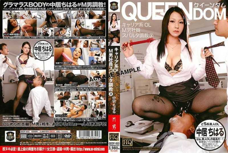 QEDF-003 Chiharu Nakai Three Employees Torture Sparta Man OL M Carrier System