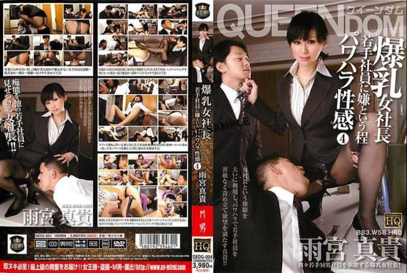 QEDG-004 4 Maki Amemiya Power Harassment Sexual Feeling Bad Enough That Younger Employees Tits Woman President
