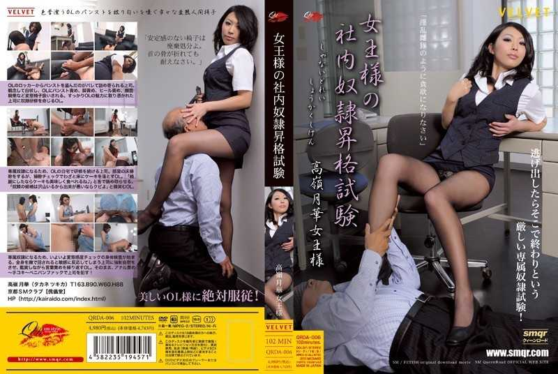QRDA-006 House Slave Promotion Test Takamine Gekka Queen Queen - Facesitting, SM