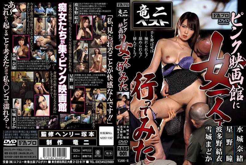 [RABS-001] ピンク映画館に 女一人で行ってみた I Have To Go Alone Woman In Pink Cinema 503 MB