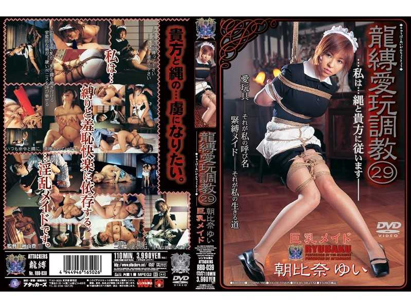 RBD-039 Yui Asahina Maid Big 29 Tied Torture Pet Dragon - Nasty, Hardcore, Restraints