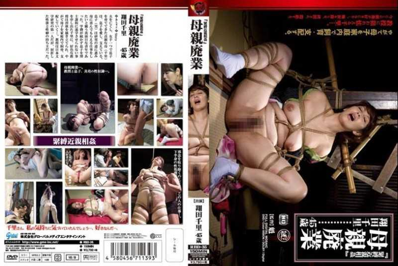 RBD-35 Bondage Incest Mother Out Of Business Shota Chisato