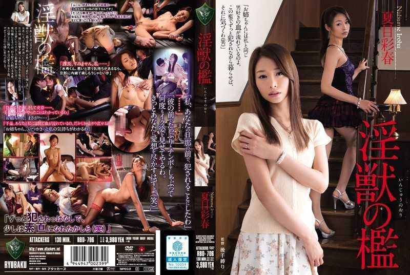 RBD-706 Cage Of DIRTY Natsume Saiharu - Abuse, Confinement