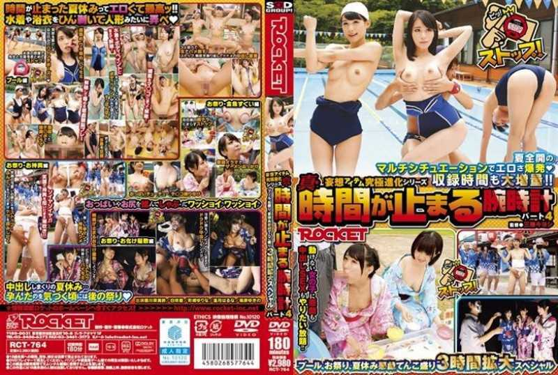 RCT-764 Watch Part 4 Pool Stop Is True And Time, Festival, Summer Vacation Mischief Tenkomori 3 Hours Expanding Specials