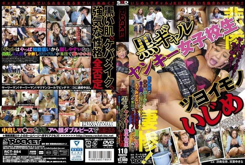 RCT-884 Black Gal Yankee School Girls Tsuyoimono Bullying - Nasty, Hardcore, Planning