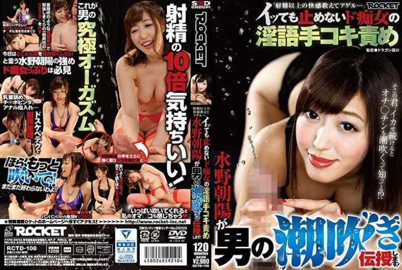 RCTD-108 Mizuno Chaoyang Will Teach The Squirting Of A Man!