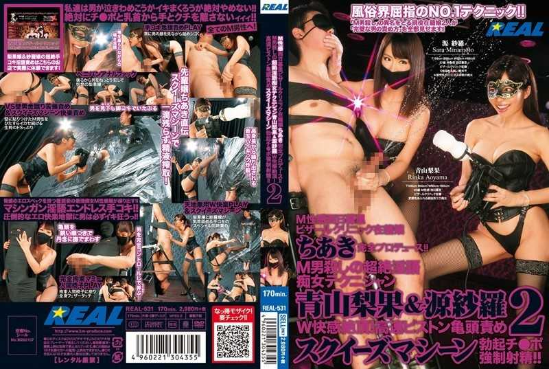 REAL-531 M Erogenous Nishinippori Bizarre Clinic Enrolled Miss Chiaki Full Produce! !M Man Killing Of Transcendence Dirty Slut Technician Blue Yamanashi Results & MinamotoshaRa W Pleasure Climax!Fast Piston Glans Blame Squeeze Machine Erection Chi ● P