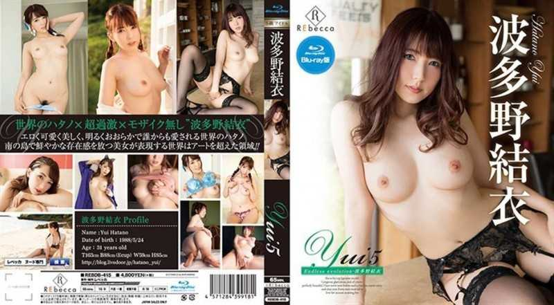 REBDB-415 Yui5 Endless Evolution / Yui Hatano (Blu-ray Disc)