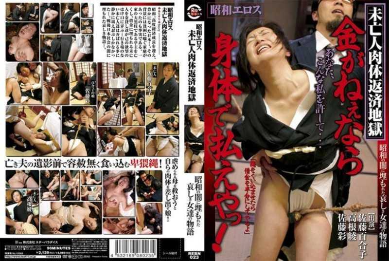 REBN-023 Story Of Sorrowful Woman Who Was Buried In The Darkness Of Showa Eros Widow Body Repayment Hell Showa