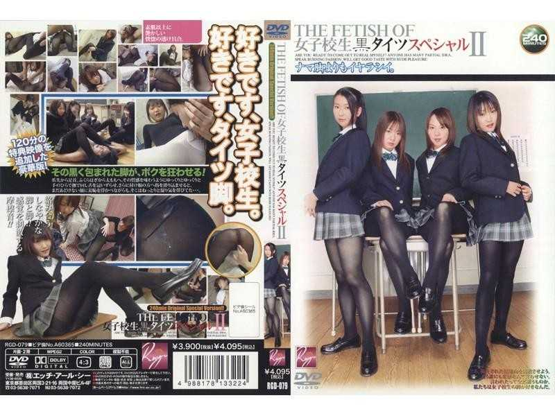 [RGD-079] THE FETISH OF 女子校生黒タイツ スペシャル2 Special School Girls Black Tights 2 THE FETISH OF 1.60 GB