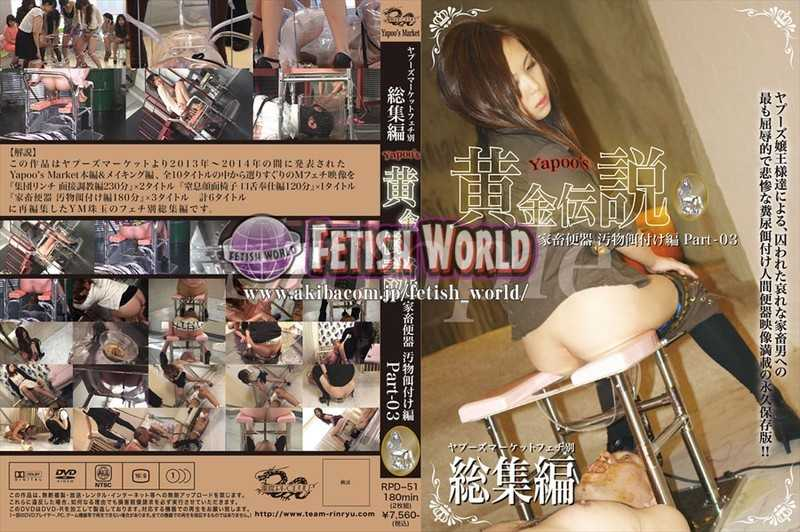 [RPD-51] ■買取不可商品■ヤプーズ黄金伝説~家畜便器 汚物餌付け編part… Torture YAPOO'S MARKET スカトロ放尿 SM 食糞