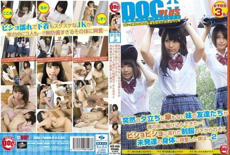 RTP-056 ... Sudden There Is No Sister Of A Friend Who Umbrella Caught In A Shower Was Rushed To My House!I Was Excited About The Body Of Undeveloped Peek From Under The Uniform Wet Soaked ... 2