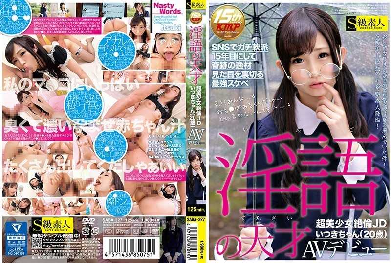 SABA-327 An Abusive Genius Super Beautiful Girl Absolute JD Itsuki Chan (20) AV Debut - Dirty Words, Creampie