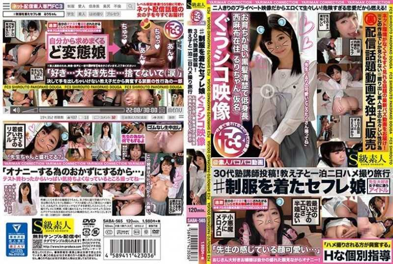 SABA-565 ♯ Saffle Girl In Her 30's Cram School Teacher Posting!A Gonzo Trip With A Student For Two Days And One Night Gu Guiko Video Ruri-chan (pseudonym) Living In Nishiazabu, A Neat And Clean Black-haired Neat