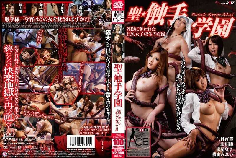 SACE-043 Chastity Of School Girls Big Tits Tentacle Was Robbed In School ★ DIRTY St. - Tentacle, School Girls