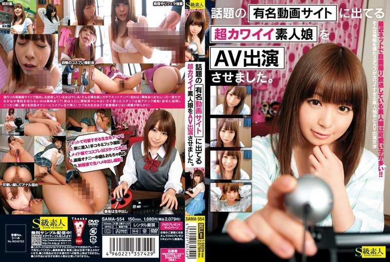 SAMA-554 AV actress was the daughter is cute amateur video sites are on the well-known topic. - Creampie, Maid