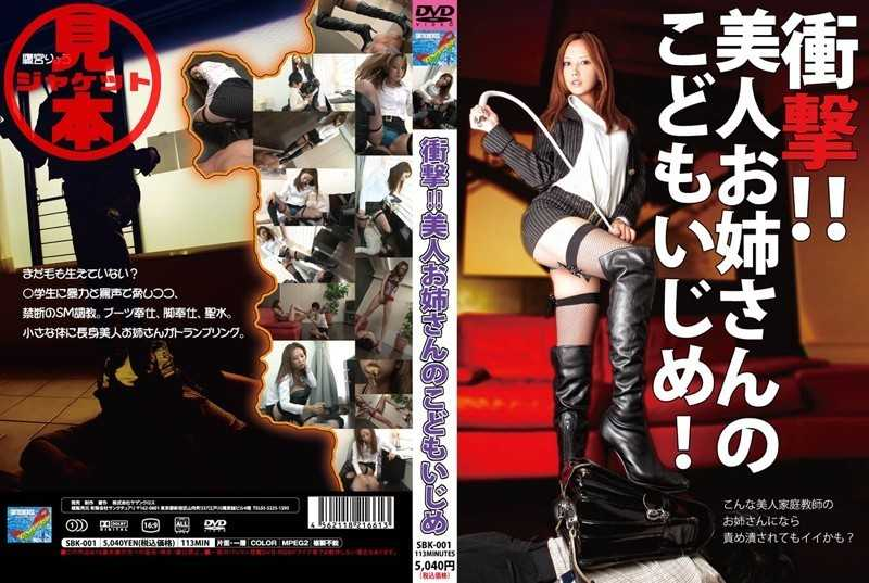 SBK-001 Shock!! Children's Bullying Sister Beauty - Training, Tall