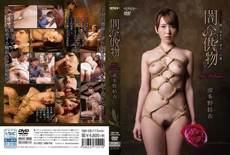 SBK-08 Offerings To Darkness Hatano Yui - Training, Restraints