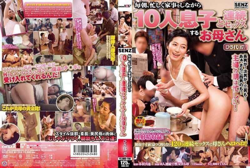 SDDE-352 Every Morning, Mom Hisa-dai Continuous Sex With 10 Sons While The Busy Housework (47) - Incest, Planning