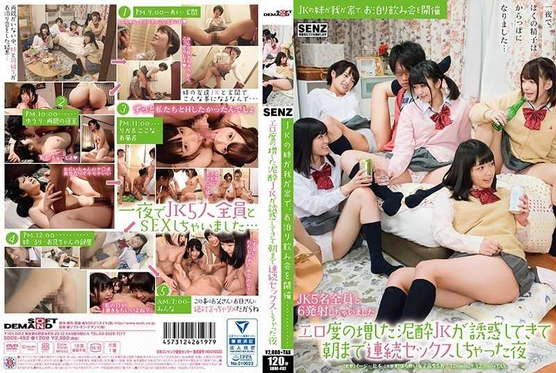 SDDE-492 JK 's Younger Sister Held A Drinking Party At Our House, A Drunkard With Increased Erotic Eroticism Jokes Got Tempted And A Night When I Had Continuous Sex Until Morning - Creampie, Sister