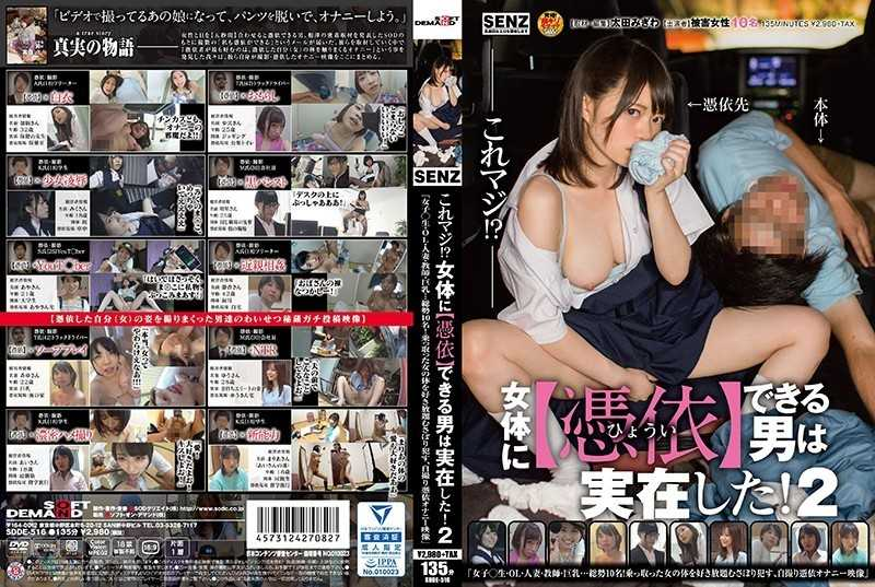 "SDDE-516 This Is Serious! What?A Man Who Can [possess] In A Woman Actually Existed!2 ""Girls ○ Raw · OL · Married Women · Teachers · Big Tits ... Total 10 People!Self-photographing Possession Masturbation Picture, Which Fucks The Body Of The Woman Who"