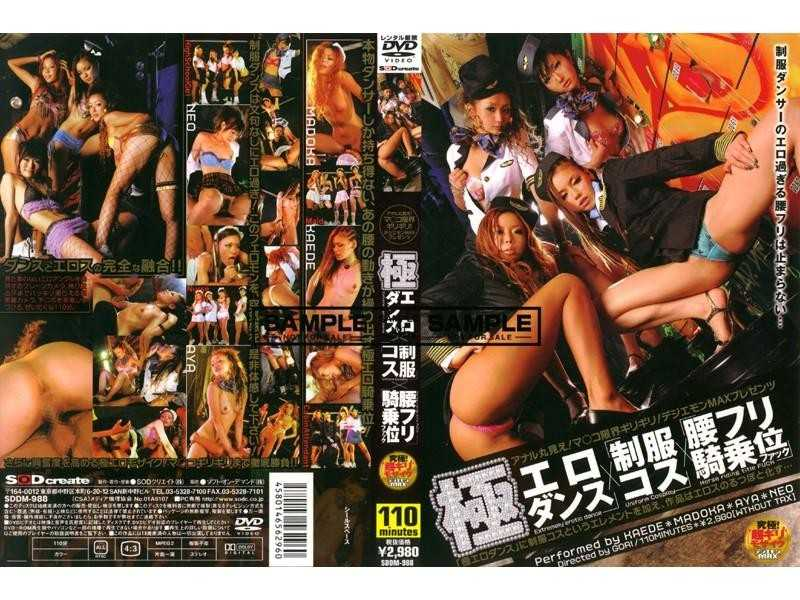 [SDDM-988] 極エロダンス×制服コス×腰フリ騎乗位ファック Pretend Cowgirl Fuck Erotic Dance Uniforms Hip Kos × × Pole 1.02 GB