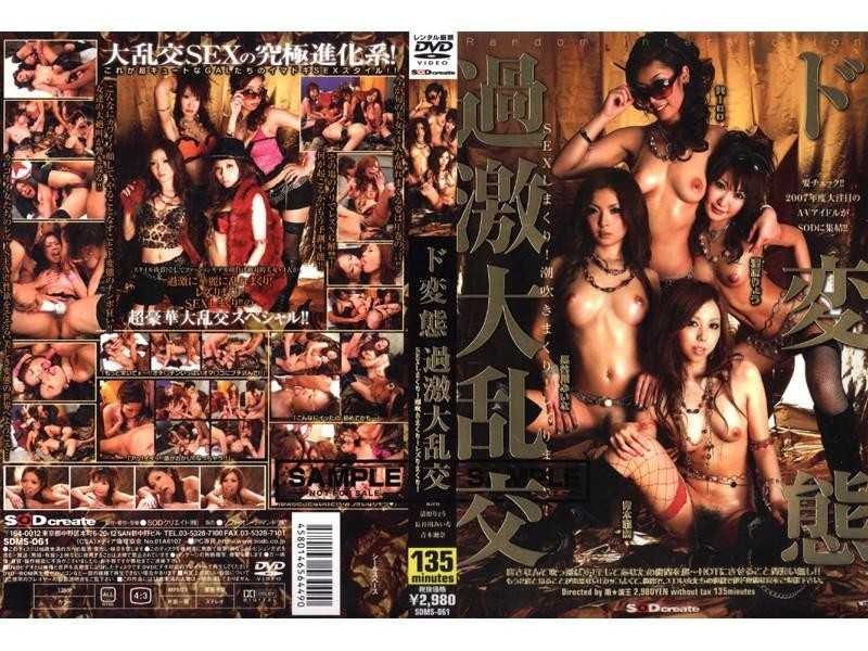 [SDMS-061] ド変態 過激大乱交 Extreme Gangbang Screwballs 1.55 GB