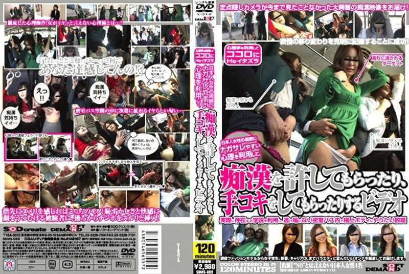 SDMS-089 Video Using The Psychology Of Japanese Women Is Easy Nagasare Around Their Stuff, Or Forgive The Molester, Or Ask Them To Handjob - Planning, Molester