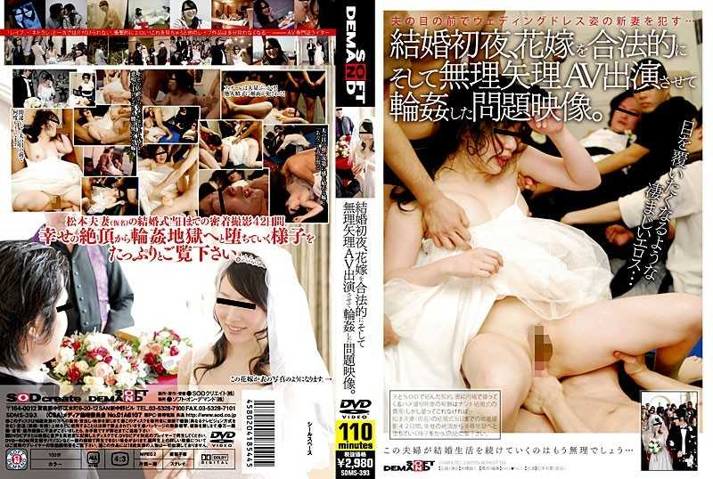 SDMS-393 Gangbang Video Problems That Forced Them And Lawfully Be AV Actress Wedding Night, The Bride. - Cowgirl, 3P, 4P
