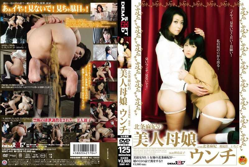 SDMT-441 Mother And Daughter Plop Beauty Of Maki Hojo