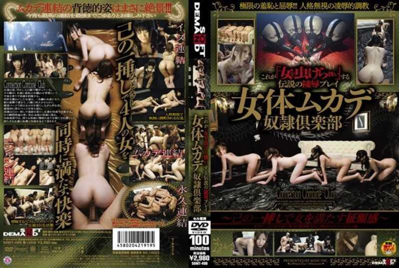 SDMT-490 Slave Booty Club Centipede Insult Play This To The Legendary