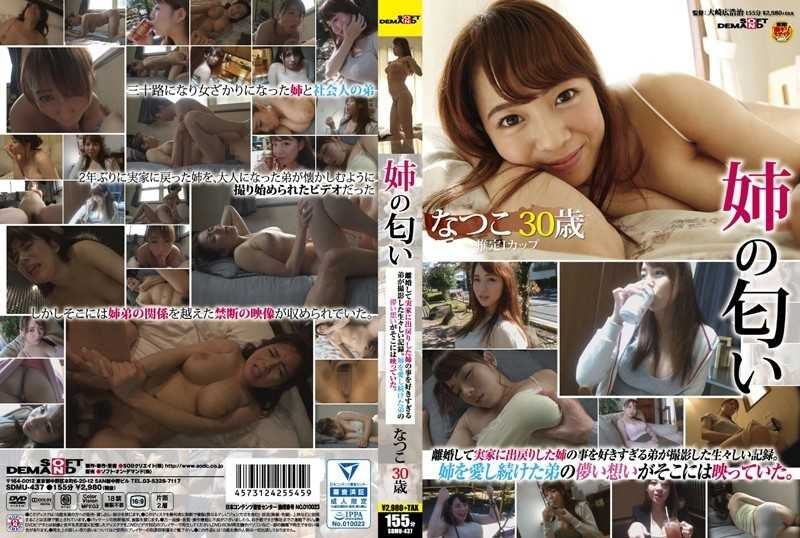SDMU-437 Sister Of Smell Natsuko 30-year-old - Planning, Incest