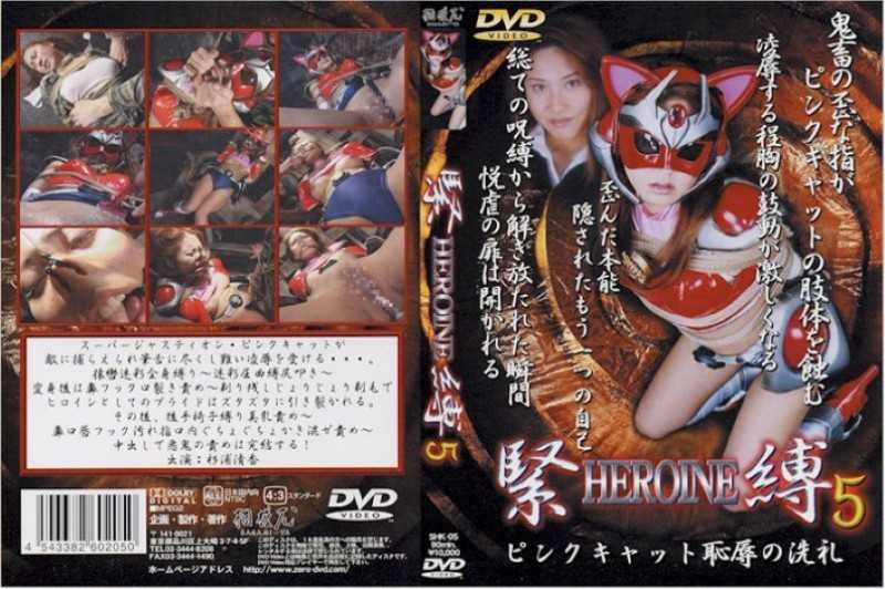 SHK-05 HEROINE Bondage 5 - Female Warrior, Fighters