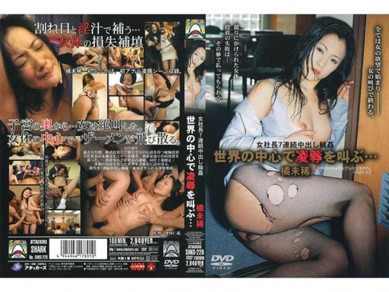 SHKD-226 Shout Abuse At The Center Of The World Gangbang Creampie Seven Consecutive Female President ...