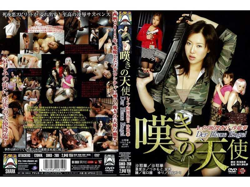 SHKD-269 Hana Rape Saya Undercover Angel Of Grief - Rape, Restraint