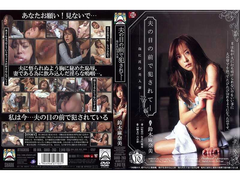 SHKD-283 Manami Suzuki Sink Into The Foam Beautiful Wife - Being Fucked In Front Of Husband - Rape, Digital Mosaic