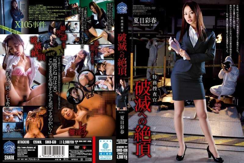 SHKD-638 Climax To The Secret Military Investigator Ruin Natsume Saiharu - Abuse, Solowork