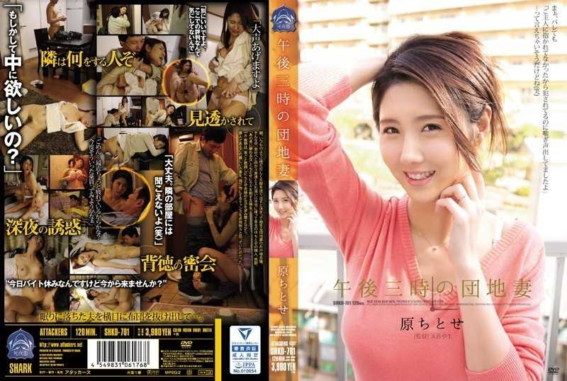 SHKD-701 Afternoon Three O'clock Estates Wife Chitose Hara - Solowork, Abuse