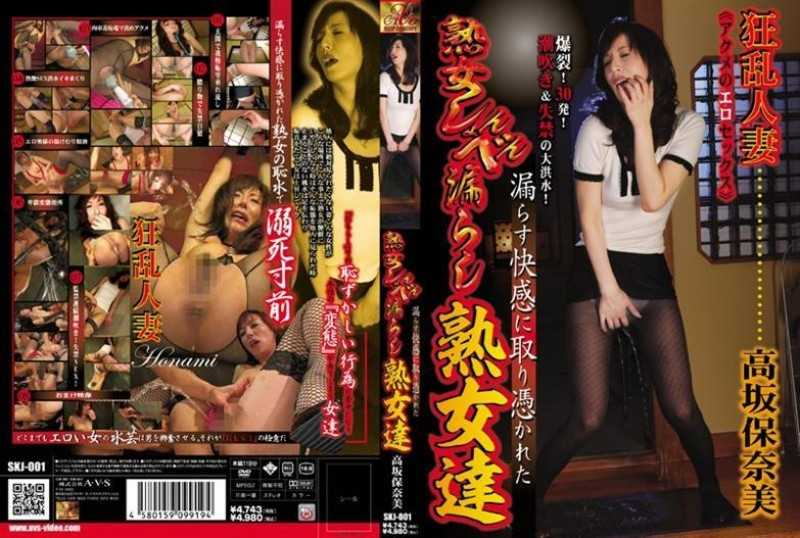 SKJ-001 Honami Takasaka Women Obsessed With Pleasure Mature Mature Piss Leak Leaked