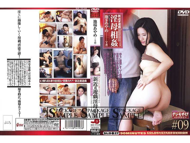 SLD-27 # 09 New Relatives Play Incest Slutty Mother - POV, Mature Woman