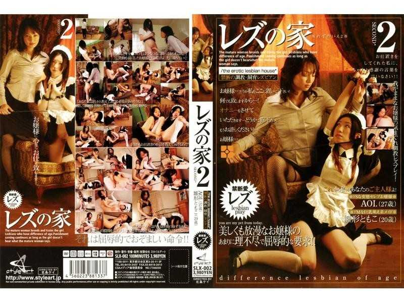 [SLX-002] レズの家 2 2006/11/19 Made-Based コスチューム Other Lesbian 537 MB