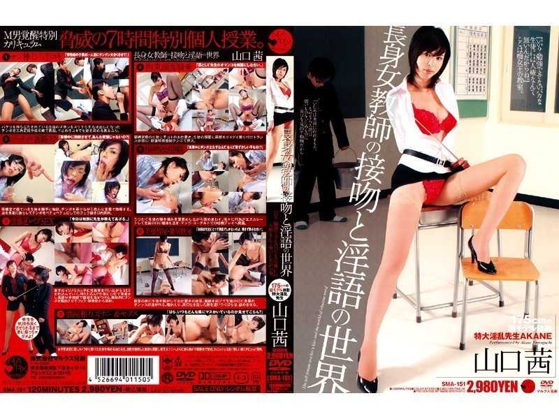 SMA-151 Yamaguchi Akane Kiss Of A Female Teacher And Rina World Of Tall - Tall, Urination