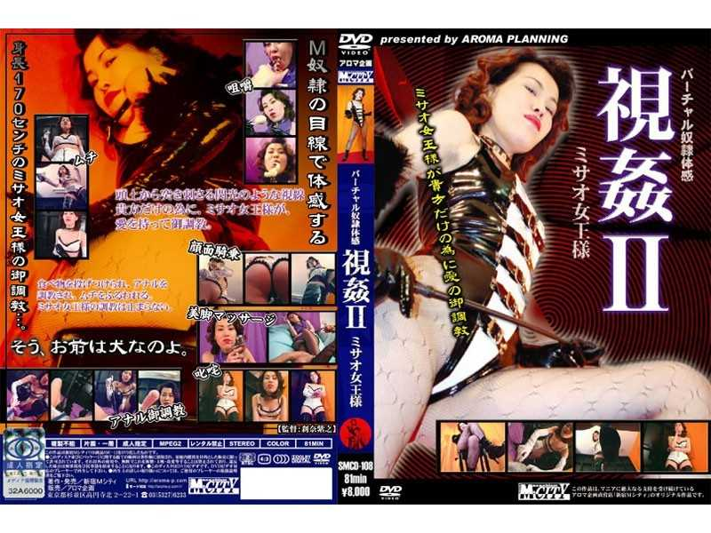 SMCD-108 Condom Queen Misao Seen Two Virtual Slave Experience - SM, Bondage