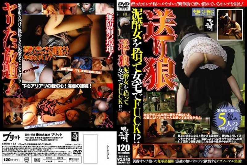 SMOW-133 FUCK Woman Picked Up The Woman Home Drunk Gentleman Who Escorts A Woman Home! ?